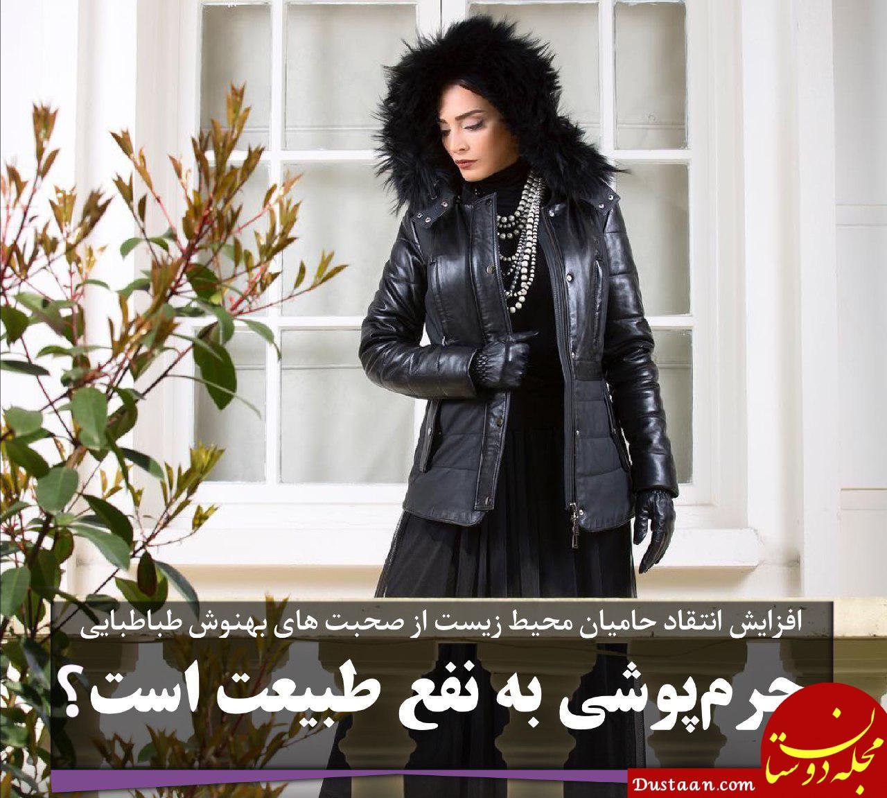 www.dustaan.com انتقاد حامیان محیط زیست از بهنوش طباطبایی: چرم پوشی به نفع طبیعت است؟