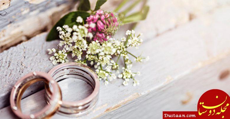 www.dustaan.com برخی از مشکلات ابتدای ازدواج به این دلایل ایجاد میشود