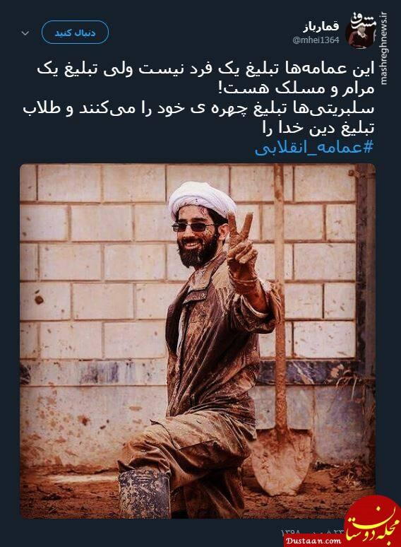 www.dustaan.com دیده شدن آخوند سلبریتی در مناطق سیل زده کشور! +عکس