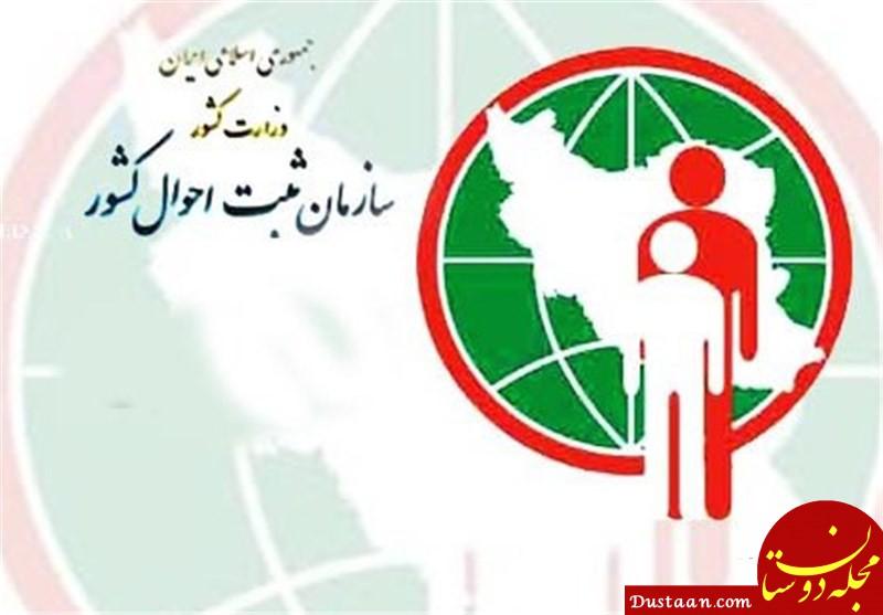 www.dustaan.com سازمان ثبت احوال: انتخاب نام کوروش حذف نشده است