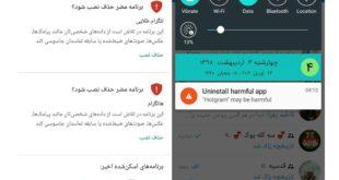 گوگل هاتگرام و تلگرام طلایی را به عنوان برنامه مضر شناسایی می کند
