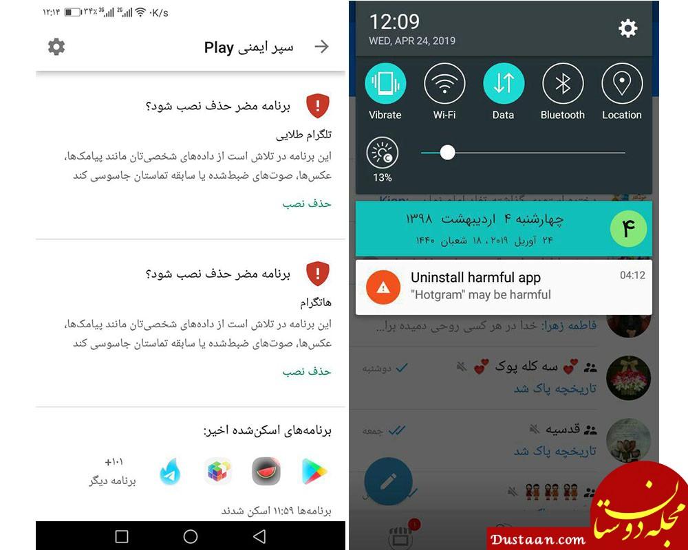 www.dustaan.com گوگل هاتگرام و تلگرام طلایی را به عنوان برنامه مضر شناسایی می کند