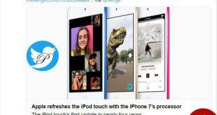 رونمایی اپل از آی پاد تاچ جدید مجهز به پردازنده آیفون 7