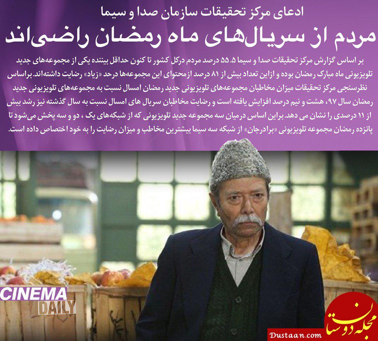 www.dustaan.com ۵۵ درصد مردم سریال های ماه رمضان را می بینند که ۸۱ درصدشان راضی اند!