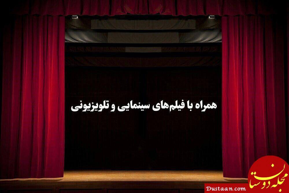 www.dustaan.com آخر هفته و فیلم های سینمایی و تلویزیونی (پنج شنبه ۲۶ اردیبهشت)
