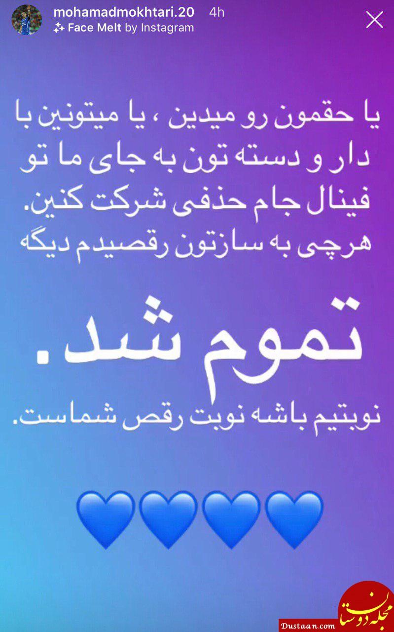 www.dustaan.com تهدید هماهنگ داماشی ها برای تحریم جام حذفی! +عکس
