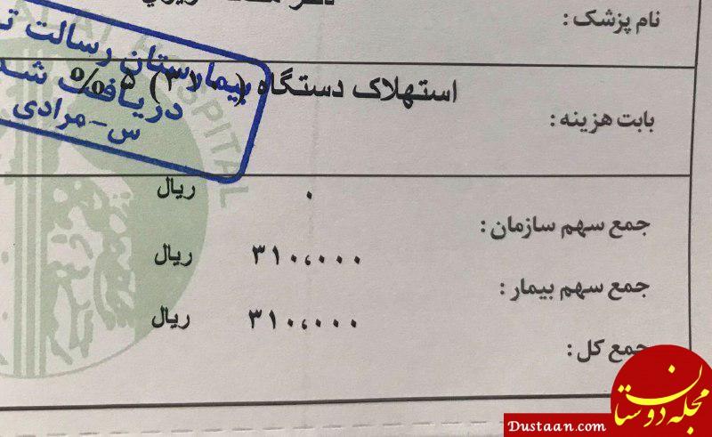 www.dustaan.com صورت حساب عجیب یک بیمارستان +عکس