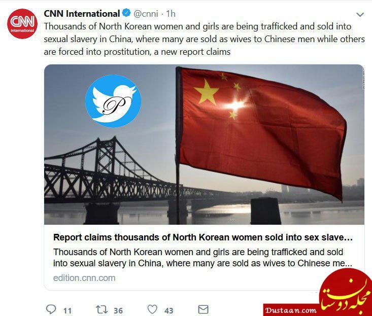 www.dustaan.com فروش زنان کره شمالی به مردان ثروتمند چینی +عکس