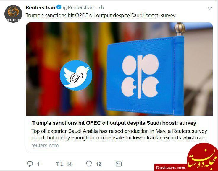 www.dustaan.com رویترز: عربستان نتوانسته جای ایران در اوپک را پرکند
