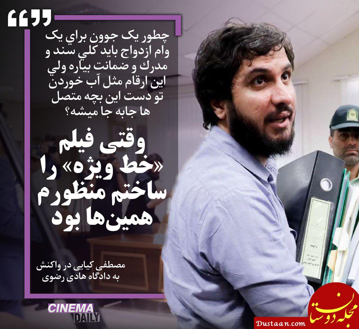 www.dustaan.com واکنش جالب مصطفی کیایی به دادگاه هادی رضوی