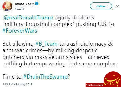 www.dustaan.com ظریف: وقت آن است ترامپ لجنزار را بخشکاند