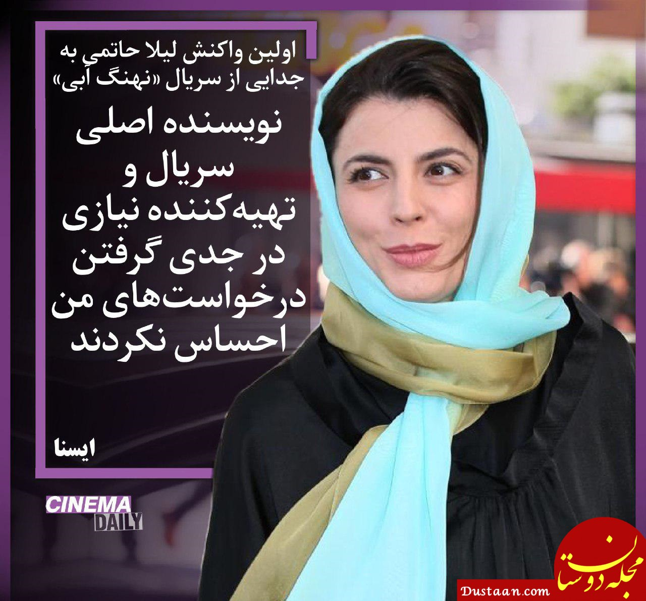 www.dustaan.com واکنش لیلا حاتمی به جدایی از سریال «نهنگ آبی» +عکس