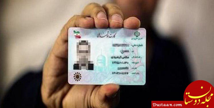 www.dustaan.com امکان احراز هویت برای ثبت نام کنندگان کارت هوشمند ملی از امروز