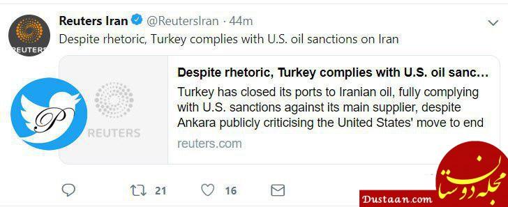 www.dustaan.com ترکیه علی رغم لفاظی، با تحریمهای آمریکا علیه نفت ایران موافقت کرده است