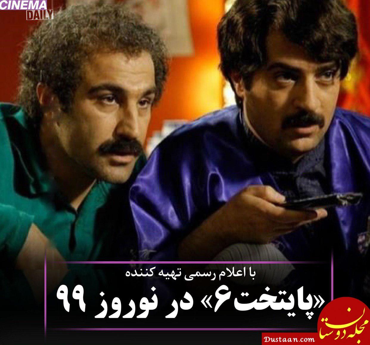 www.dustaan.com آخرین خبرها از ساخت «پایتخت ۶» برای نوروز ۹۹