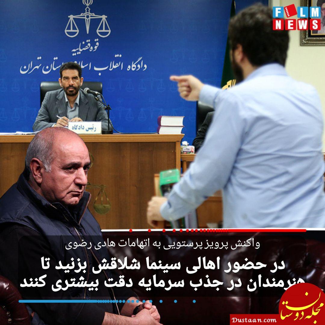 www.dustaan.com واکنش پرویز پرستویی به اتهامات هادی رضوی +عکس