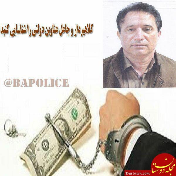 www.dustaan.com کلاهبردار و جاعل عناوین دولتی را شناسایی کنید