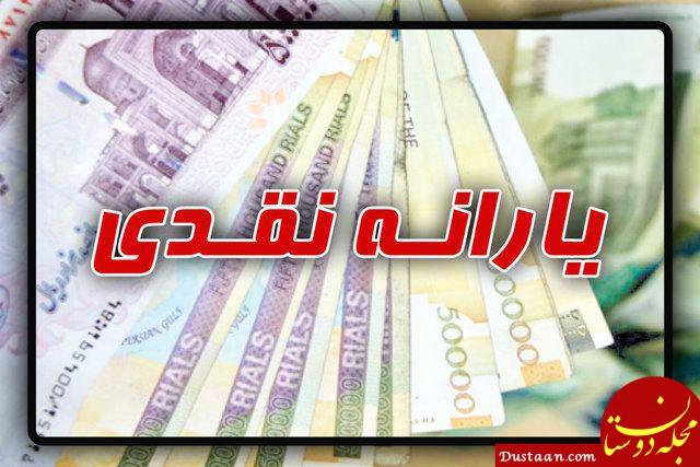 www.dustaan.com حساب یارانه بگیران از ۴.۵ میلیون رد شد