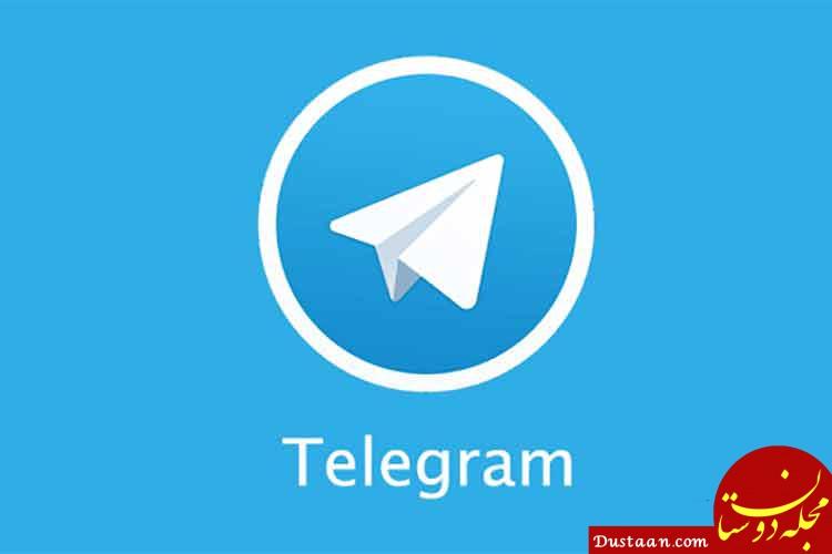 www.dustaan.com امکانات جدید تلگرام در نسخه 5.6.0