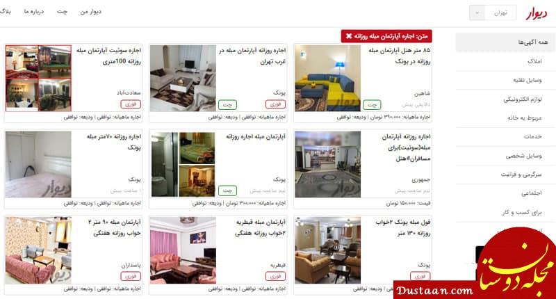 www.dustaan.com شیوع ازدواج های ساندویچی و چند روزه در تهران +عکس