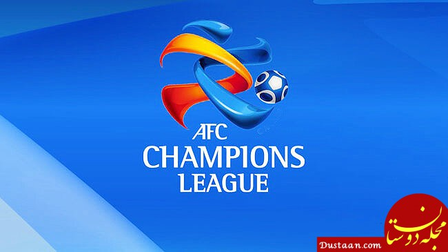 www.dustaan.com سهمیه کشورها در لیگ قهرمانان آسیا چقدر است؟