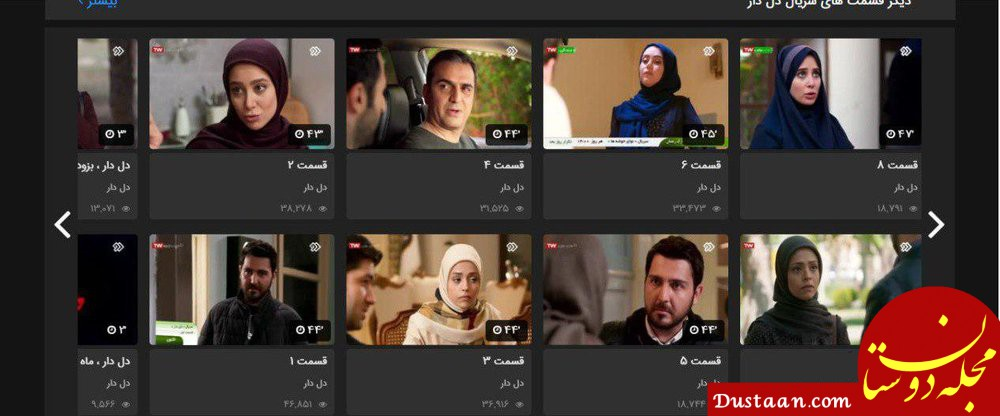 www.dustaan.com کدام سریال ماه رمضان بیننده بیشتری دارد؟