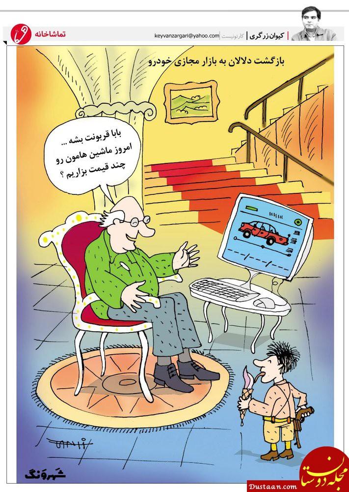 www.dustaan.com امروز قیمت خودرو چند باشه خوبه؟! +عکس
