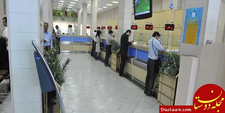 www.dustaan.com کاهش ساعات کاری بانک ها در روزهای پس از شب های قدر