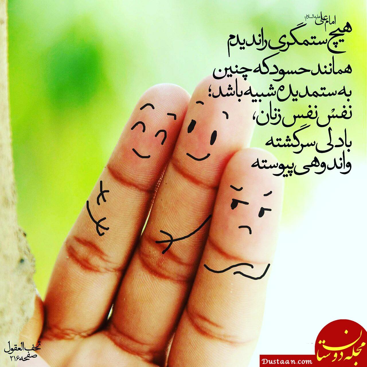 www.dustaan.com حسادت را بهتر درک کنیم!