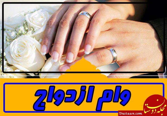 www.dustaan.com شرایط پرداخت وام ۳۰ میلیونی ازدواج