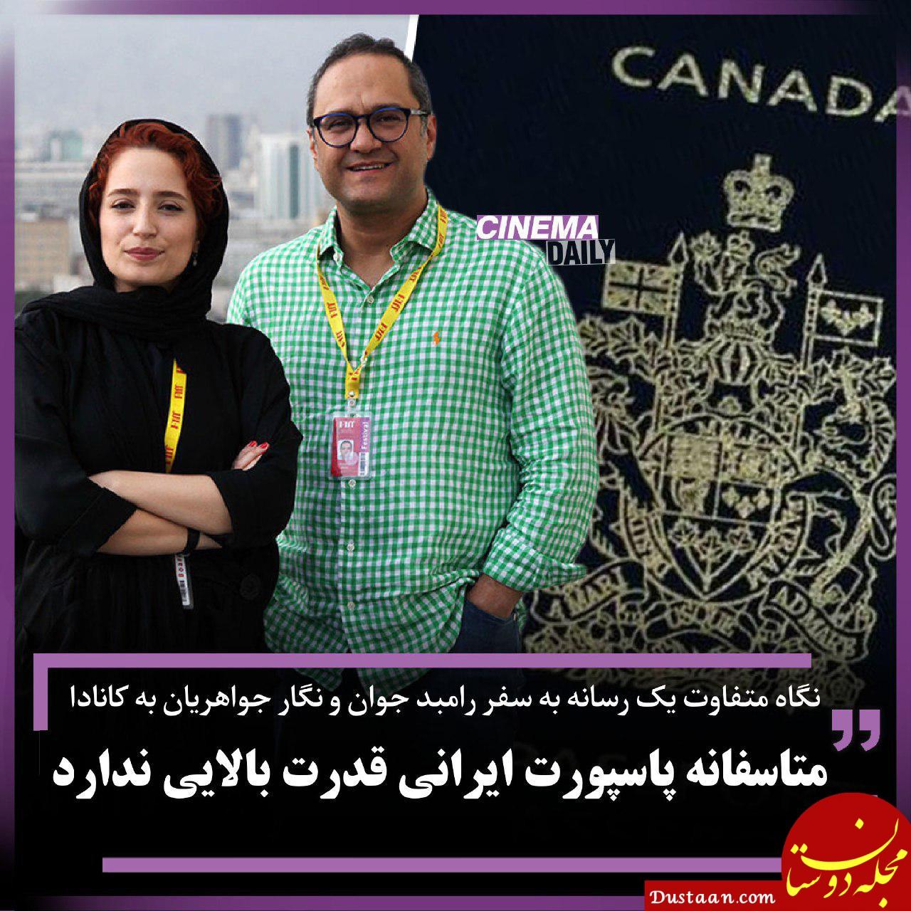 www.dustaan.com نگاه متفاوت یک رسانه به سفر رامبد جوان و نگار جواهریان به کانادا: متاسفانه پاسپورت ایرانی قدرت بالایی ندارد