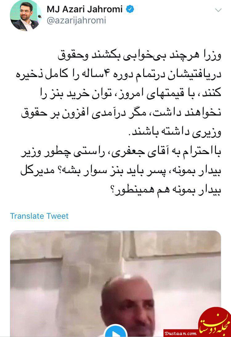 www.dustaan.com واکنش آذری جهرمی به مصاحبه جنجالی امیر جعفری +عکس