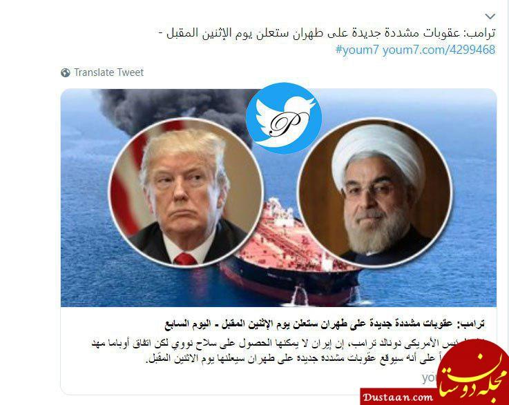 www.dustaan.com تحریم های جدید آمریکا شامل چه چیزهایی می شود؟!