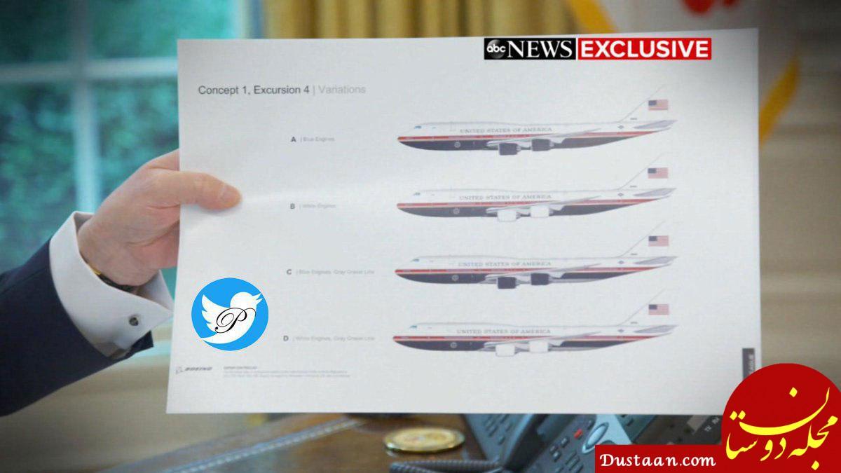 www.dustaan.com پیشنهاد رنگی ترامپ برای هواپیمای ریاست جمهوری!