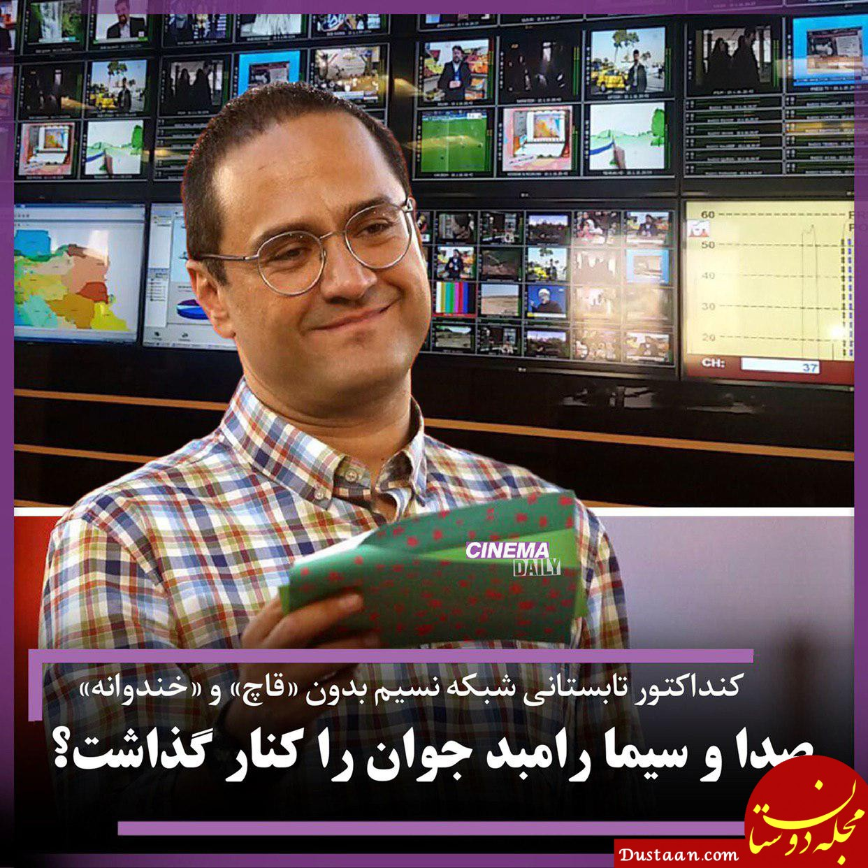 www.dustaan.com تلویزیون رامبد جوان کنار گذاشت؟