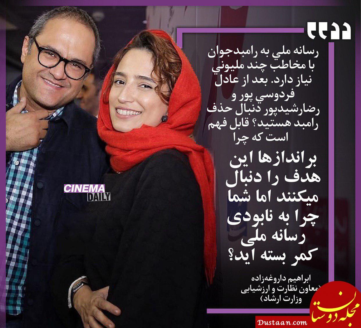 www.dustaan.com حمایت ابراهیم داروغه زاده از رامبد جوان +عکس