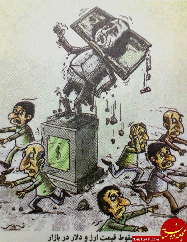 www.dustaan.com دلار داره می ریزه، فرار کنید! +عکس