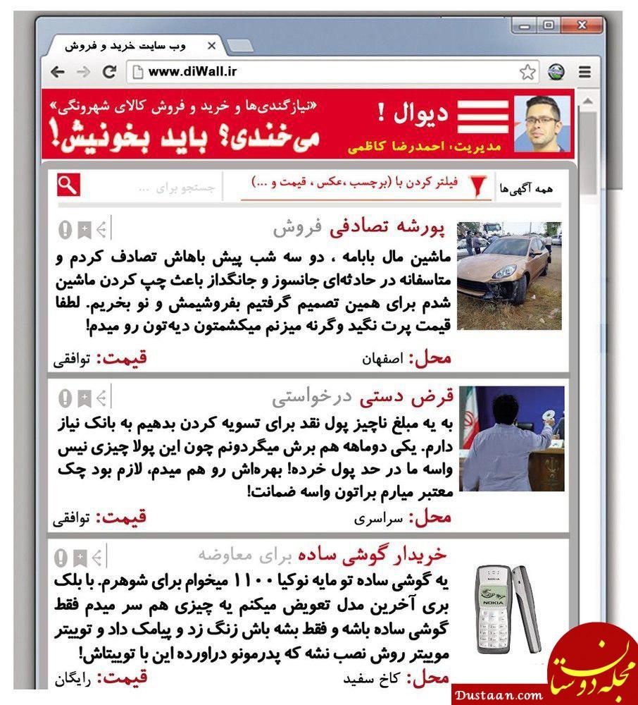 www.dustaan.com - انتشار عکس های خصوصی مردم به عنوان گمشده روی یک سایت تبلیغاتی!