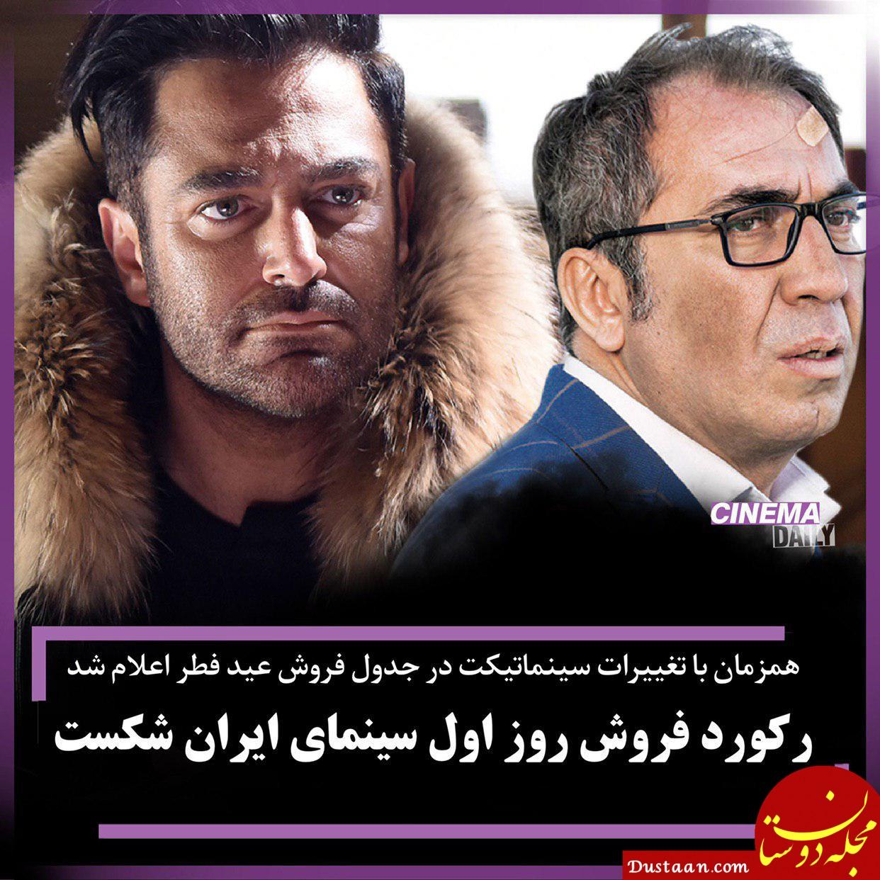 www.dustaan.com رکورد فروش روز اول سینمای ایران شکست
