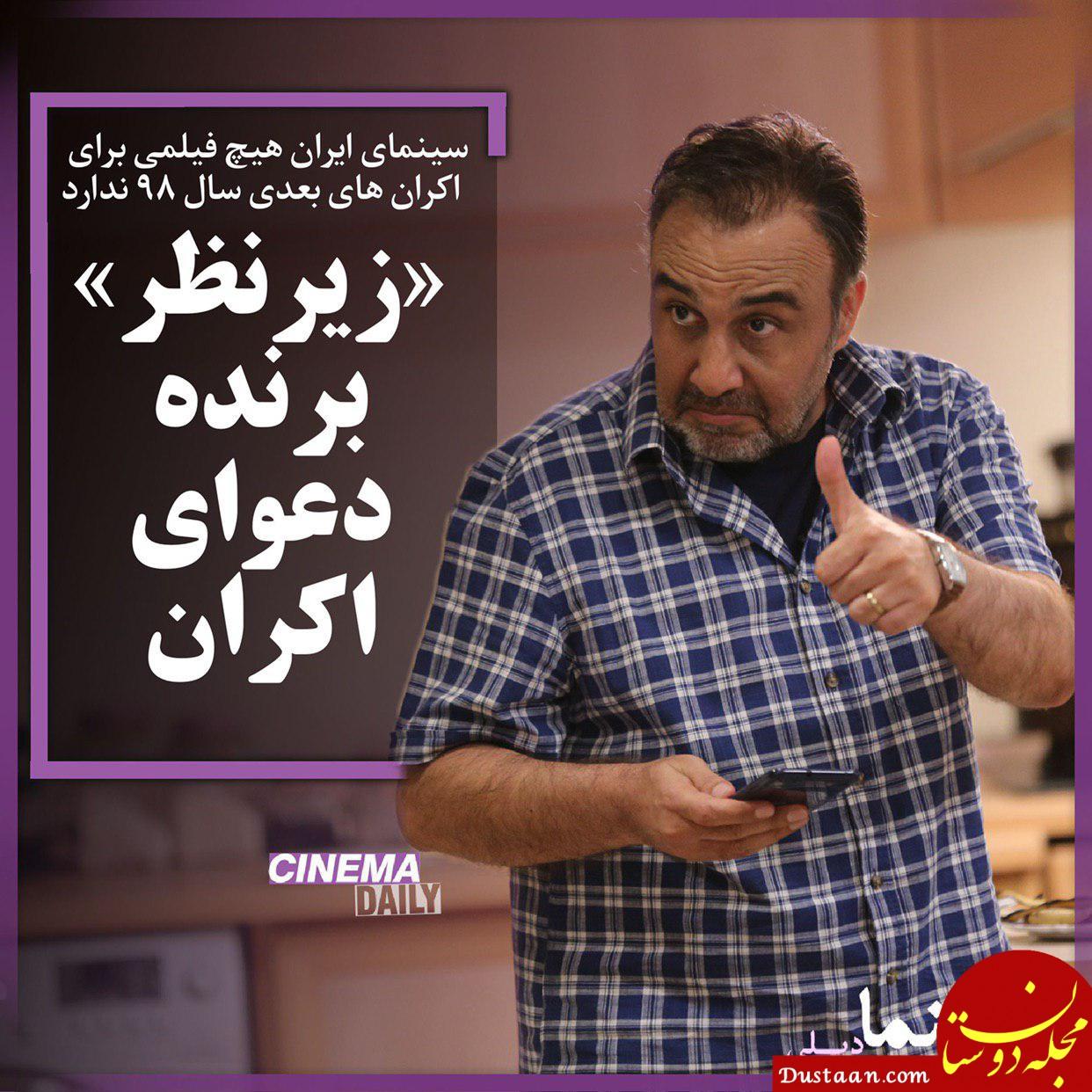 www.dustaan.com سینمای ایران همه فیلم هایش را در سه ماه خرج کرد!