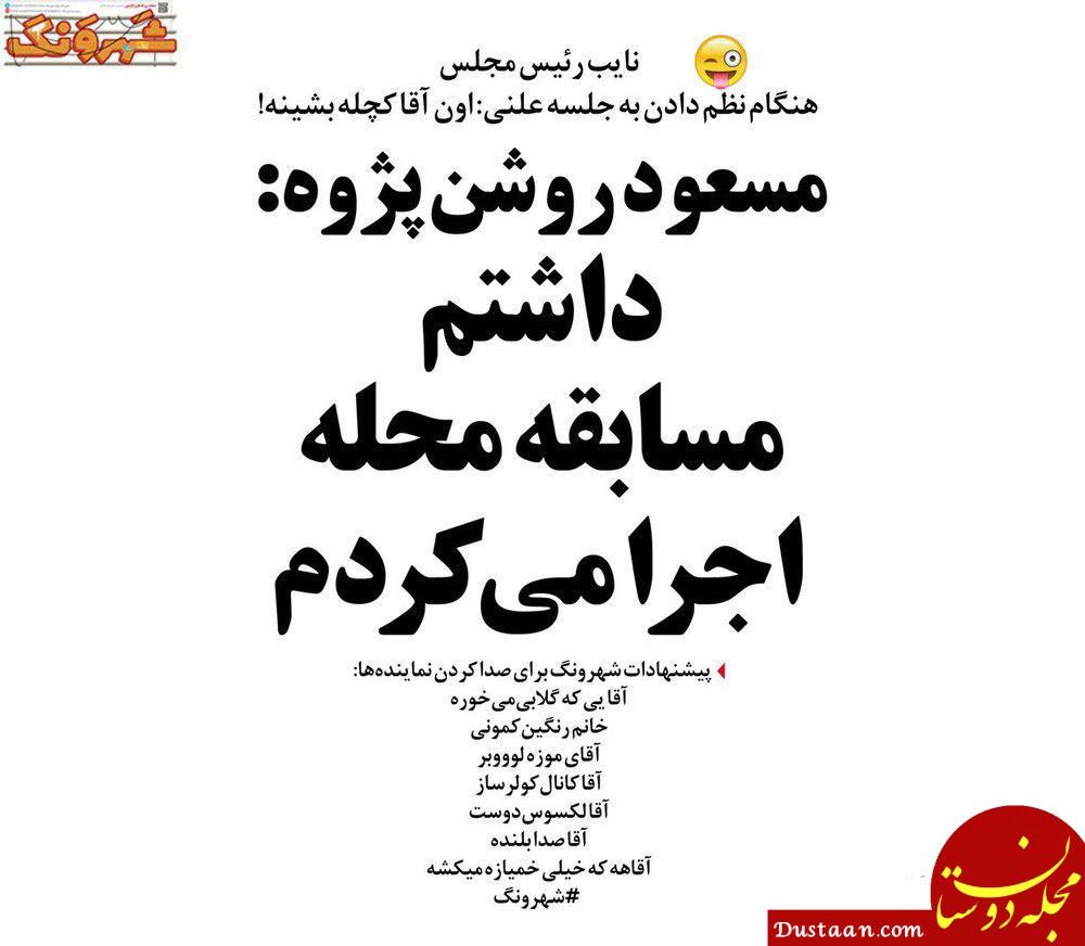 واکنش مسعود روشن پژوه به جمله «اون کچله» در مجلس!