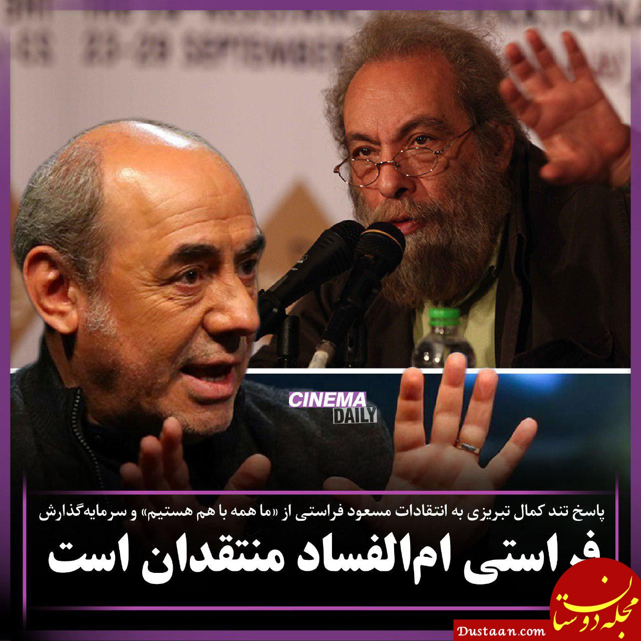 www.dustaan.com کمال تبریزی: فراستی ام الفساد منتقدان است!