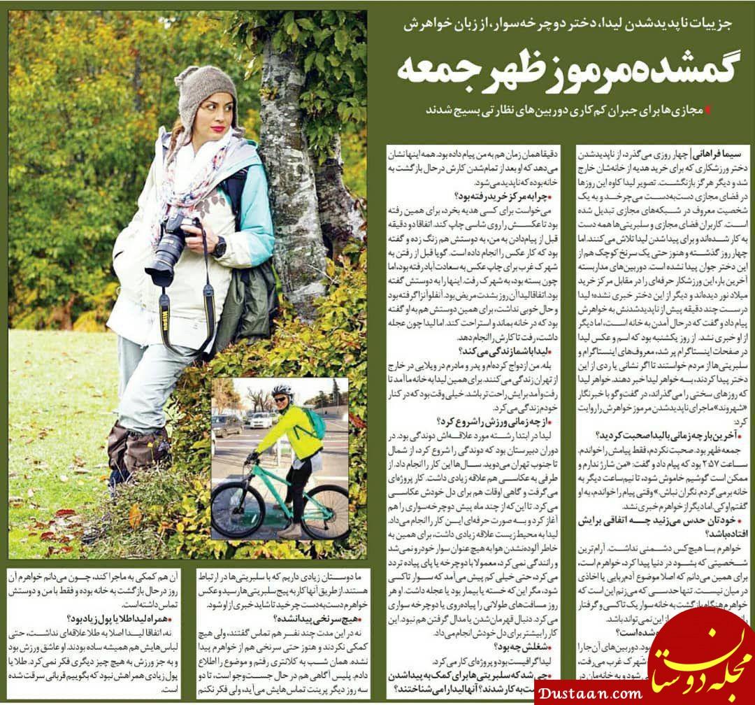www.dustaan.com جزییات ناپدید شدن لیدا، دختر دوچرخه سوار، از زبان خواهرش +عکس