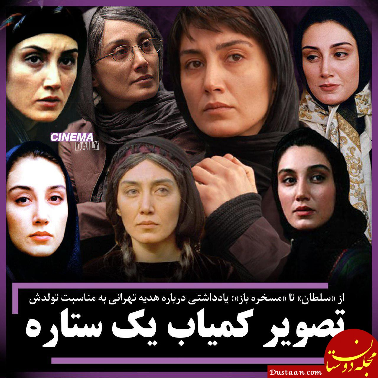 www.dustaan.com هدیه تهرانی چگونه ستاره شد و ستاره ماند!