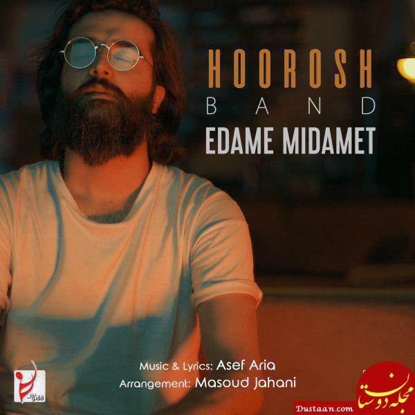 www.dustaan.com دانلود آهنگ جدید هوروش بند به نام ادامه میدمت