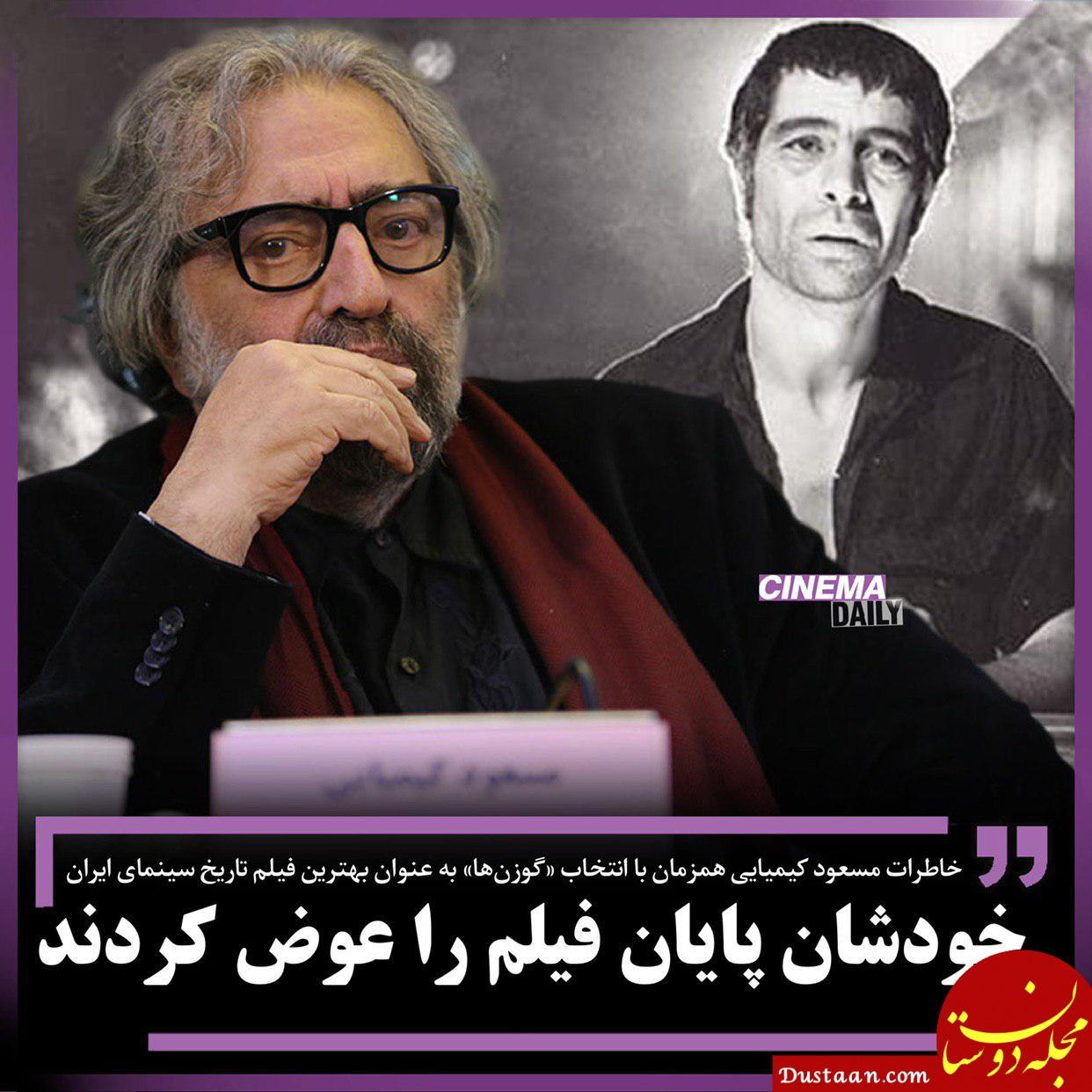 www.dustaan.com مسعود کیمیایی: خودشان پایان «گوزنها» را عوض کردند