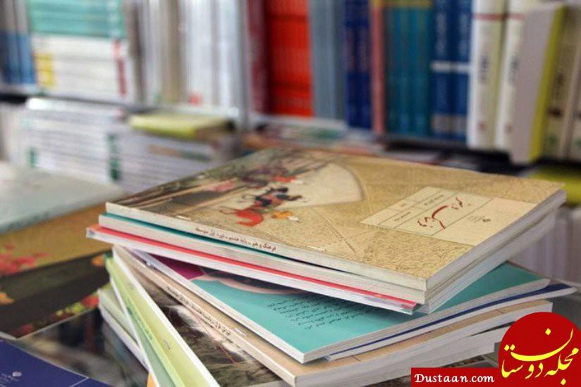 www.dustaan.com قیمت کتب درسی برای سال تحصیلی جدید اعلام شد