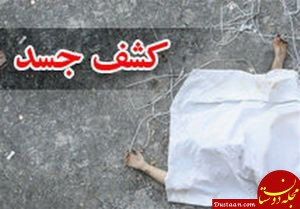 www.dustaan.com کشف جسد زن ۴۵ ساله در یخچال