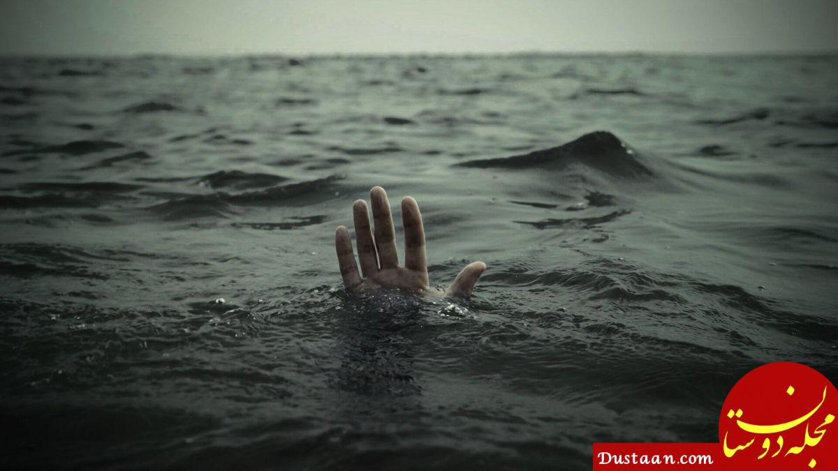 www.dustaan.com مرگ دلخراش 5 عضو یک خانواده  در استخر