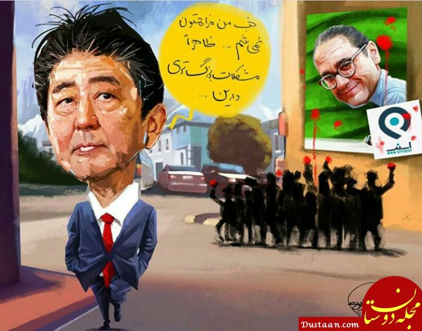 www.dustaan.com قهر «شینزو آبه» با ایرانیها +عکس